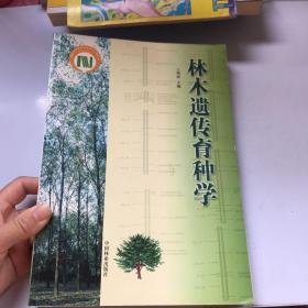 林木遗传育种学