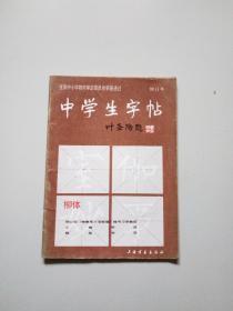 中学生字帖(柳体)