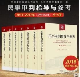 现货 民事审判指导与参考 合订本全7册 2011年2012年2013年2014年2015年2016年2017年卷 总第45-68辑合集案例司法解释法律法规实务法院版