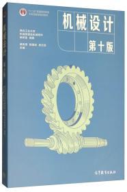 西北工业大学 机械设计 第十版 濮良贵 第10版