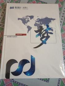 浦发银行信用卡精典卡册-梦(全40张)