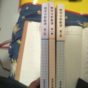 数学分析新讲  一二三全套