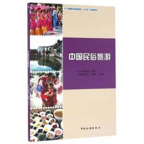 中国民俗旅游