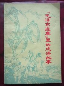 《毛泽东选集》里的成语故事