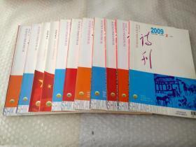 诗刊   半月刊  2009年2-12,缺第1期.