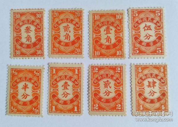 民国邮票 欠6北京第二版欠资邮票8张全