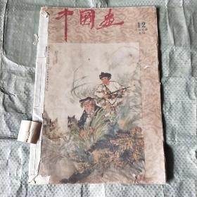 中国画(1959年第12期,总15期)