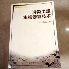 HI2010525 污染土壤生物修复技术(有划线)  (一版一印)