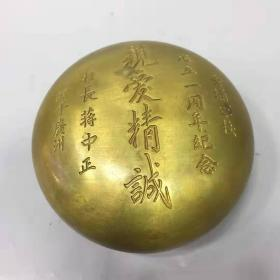 黄铜墨盒 黄埔军校成立一周年纪念 特价包邮