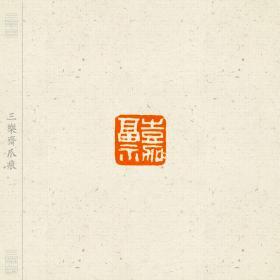 白文印  篆刻  闲章  印文:嘉福