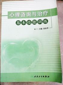 HI2013759 心理咨询与治疗基本技能训练【书内有字迹】