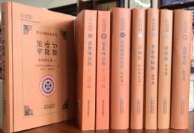 彝文文献经典系列:彝汉对照(全8册)