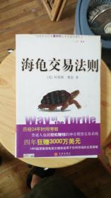 海龟交易法则-1