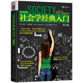社会学经典入门(第14版)