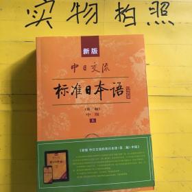 新版中日交流标准日本语中级  第二版