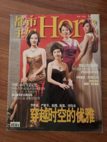 都市主妇(2009年10月号)李维康 严歌苓 徐俐 陈数 周伟童 穿越时空的优雅