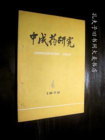 《中成药研究》1979第4期