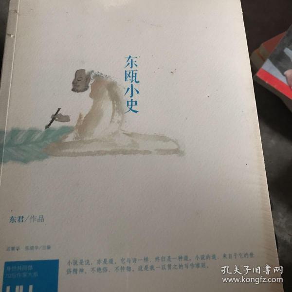身份共同体70后作家大系:东瓯小史