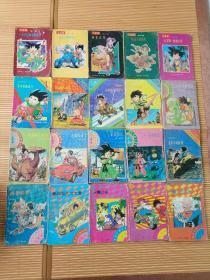 七龙珠 (龙珠)绝版全套 海南版全集1-79卷,后5本为甘肃人民出版社 自然旧,品如图