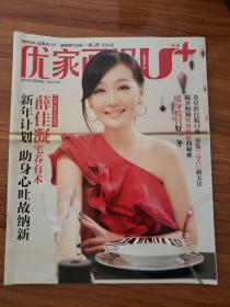 优家画报U+(2011年12月24日 总158期)薛佳凝 宅养有术