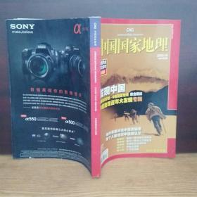 中国国家地理2009 10 地理学会成立百年珍藏版