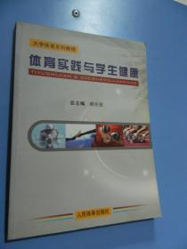 体育实践与学生健康郝光安人民体育出版社9787500936688
