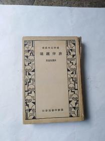 国学基本丛书《唐律疏议》一册~包邮