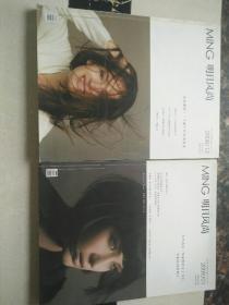 明日风尚杂志社2008/12和2009/01合售