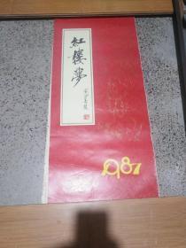 1987年红楼梦剧照挂历