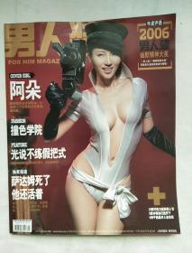 《男人装》封面人物阿朵。2007年第二期