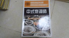 中式烹调师(中级)(第2版)