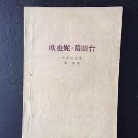 欧也妮-葛朗台
