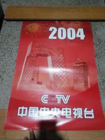 2004年中国中央电视台主持人挂历