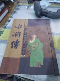 中国古典文学四大名著水浒传第二卷