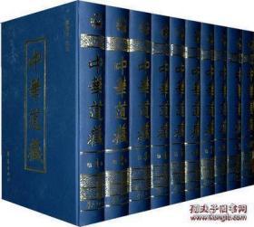 中华道藏 全套四十九册 全