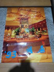 1993年雅居家居挂历