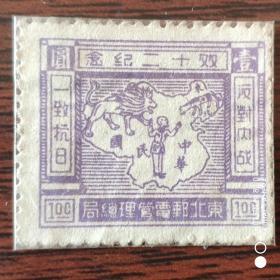 """东北邮政局 """"双十二纪念""""壹圆 纪念邮票"""