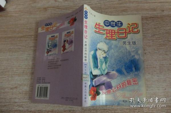 中学生生理日记.男生版:不愿公开的秘密