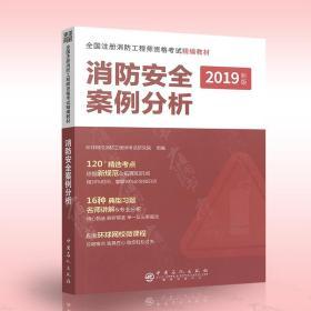 2019注册消防精编教材:消防安全案例分析 2019年消防工程师考试用书教材