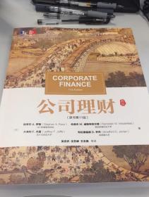 公司理财原书第11版
