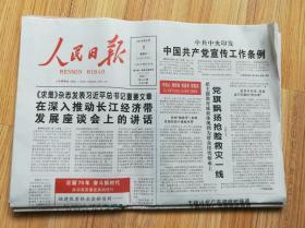 人民日报 2019年9月1日。 中共中央印发《中国共产党宣传工作条例》