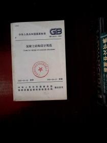 中华人民共和国国家标准 混凝土结构设计规范