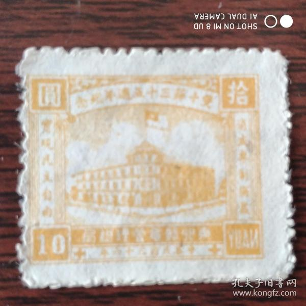 """东北邮政局 """"双十节三十五周年纪念""""10圆 纪念邮票"""
