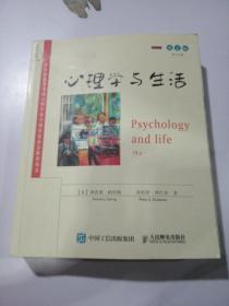 心理学与生活( 英文版第19版)