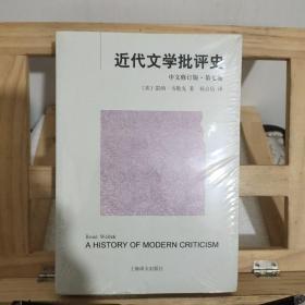 近代文学批评史(中文修订版)第七卷