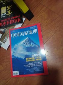 中国国家地理2020.12(总第722期)