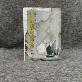 台湾中研院版 张炎宪主编 《中国海洋发展史论文集》(第十辑)(精装)