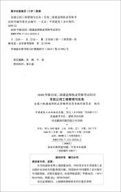 市政公用工程管理与实务 2020