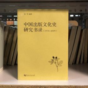 包邮 中国出版文化史研究书录(1978-2009),品相见图