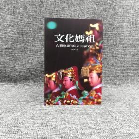 台湾中研院版  张珣《文化妈祖:台湾妈祖信仰研究论文集》(锁线胶订)